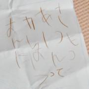 4歳ユッチからの初めての手紙