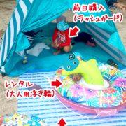 親子3人で琵琶湖へ、後編