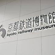 誕生日は京都鉄道博物館へ